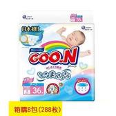 GOO.N 日本大王境內版-紙尿褲NB(36片x8包)