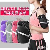 跑步手機臂包男女通用多功能防水手腕包運動臂套健身臂袋 ys5496『毛菇小象』