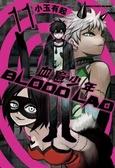 BLOOD LAD 血意少年 (11)