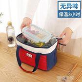 便當手提包裝飯盒的袋子方形帶飯包女保溫袋鋁箔加厚大號手提防水『潮流世家』
