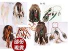 草魚妹-H898髮帶頭飾吉普賽民族風流蘇手工製作孔雀羽毛髮飾髮帶髮圈頭飾,售價199元