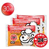 【Sunlus】快樂羊手握式暖暖包24小時(30片 )~日本全新到貨