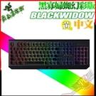 [ PC PARTY ] 雷蛇 Razer BLACKWIDOW 黃軸 黑寡婦蜘 幻彩版鍵盤