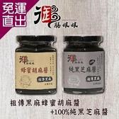 御膳娘娘 祖傳黑麻蜂蜜胡麻醬+100%純黑芝麻醬(180g/瓶,共2瓶) EE0510114【免運直出】