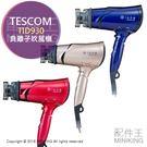 日本代購 TESCOM TID930 負離子 吹風機 1.8m3/分 大風量 速乾 折疊 3色