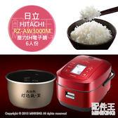 【配件王】日本代購 日本製 HITACHI 日立 RZ-AW3000M 壓力IH電子鍋 電鍋 6人份 紅色