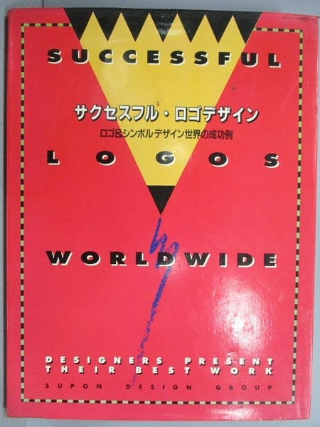 【書寶二手書T5/設計_PNG】Successful Logo Worldwide