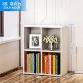 書架-簡約現代書架置物架 客廳簡易臥室書架書櫃組合收納架【全館低價限時購】