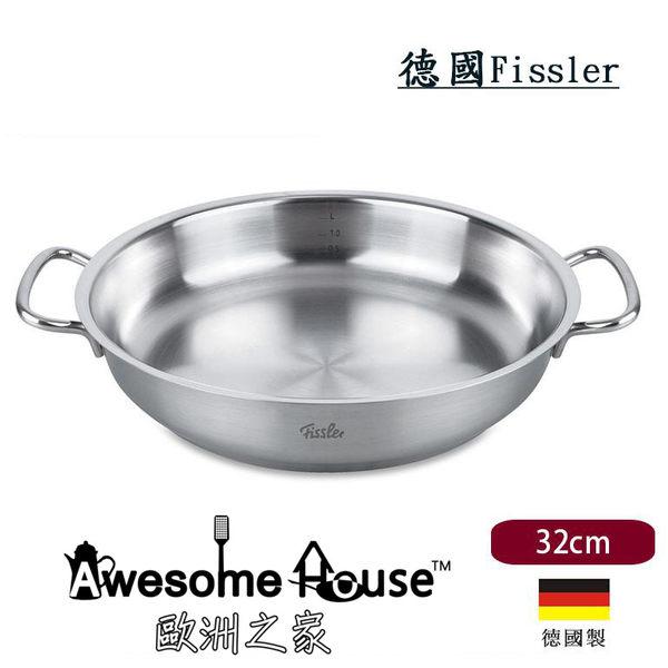 德國 Fissler 主廚系列 original profi 32cm 雙耳 不鏽鋼 淺鍋 (無蓋) #8435832100