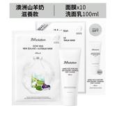 韓國 JMsolution 澳洲山羊奶面膜禮盒組 面膜11入+洗面乳100ml【SP嚴選家】