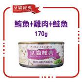 【力奇】皇貓經典-鮪魚+雞肉+鮭魚 170g-17元  可超取(C302C04)