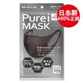 Purei MASK 高密合可水洗口罩 (灰黑色) 3入/包 日本原裝進口 品質保證 現貨供應 可參考PITTA 專品藥局
