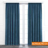 經典塗層阻音遮光窗簾 寬290x高240cm 藍
