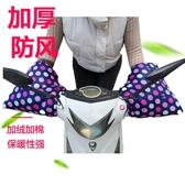 電動摩托車手把套冬季保暖加絨加厚防水電瓶車手套男女防風棉把套 【快速出貨】