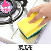 現貨 快速出貨【小麥購物】菜瓜布 廚房百潔布 海綿擦 刷碗布 雙面魔力擦【Y480】
