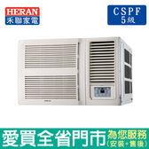 HERAN禾聯7-9坪HW-50P5右吹窗型冷氣空調_含配送到府+標準安裝【愛買】