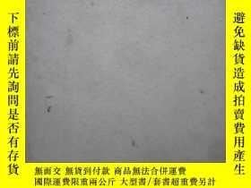 二手書博民逛書店THE罕見LONE SWAN(英文版《斷鴻零雁記》) 缺精裝外封