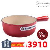 Le Creuset 單柄醬汁鍋 湯鍋 牛奶鍋 20cm 鑄鐵鍋(紅)