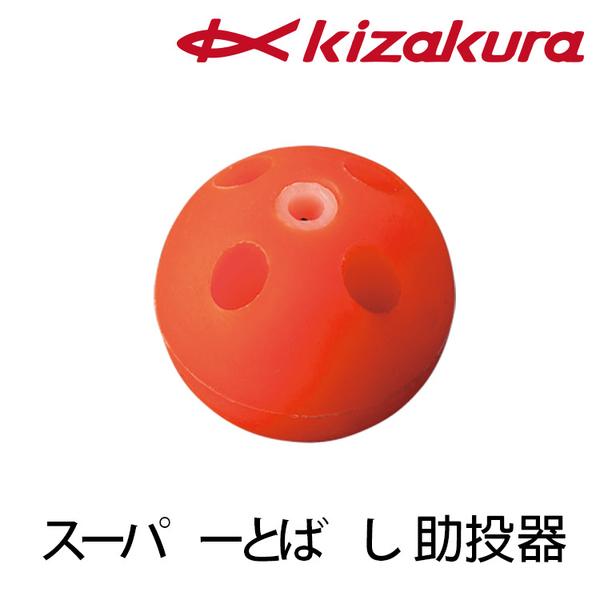 漁拓釣具 KIZAKURA スーパーとばし #20mm #25mm [助投器]