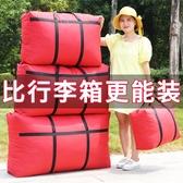 行李箱馥冰超大容量搬家旅行箱棉被收納袋加厚防塵袋牛津布行李打包袋子(免運快出)
