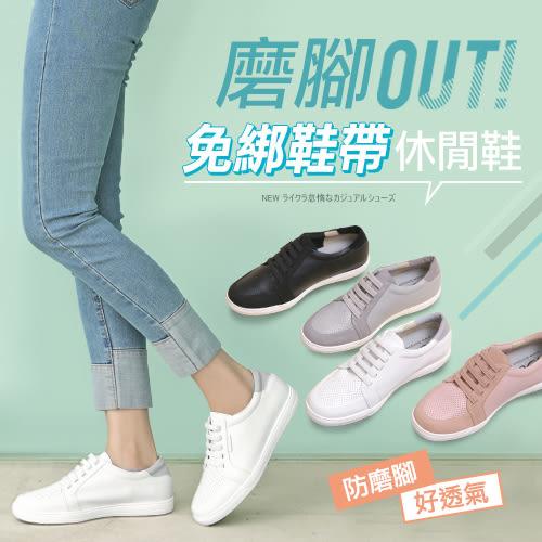 (限時↘結帳後1280元)BONJOUR☆免綁鞋帶!磨腳Out懶人休閒鞋(4色)