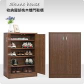 鞋櫃 鞋架 收納【收納屋】雙門鞋櫃-胡桃木色&DIY組合傢俱