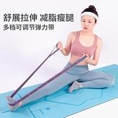 拉力帶 瑜伽拉伸帶健身彈力帶拉丁舞蹈練胸開肩伸展拉筋帶訓練糾正拉力帶