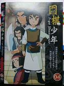 挖寶二手片-X24-079-正版DVD*動畫【圍棋少年(4)】-國語發音