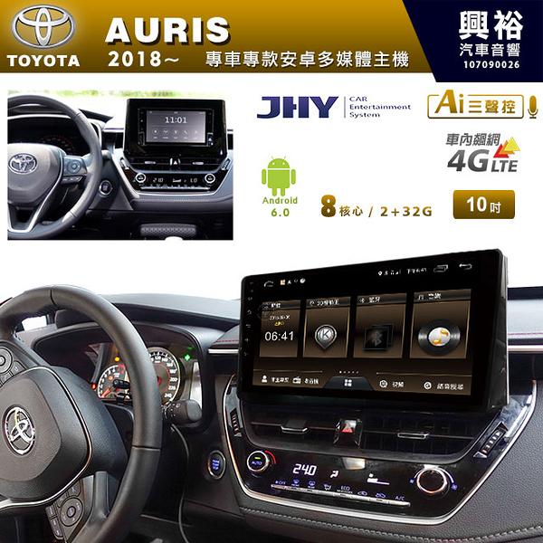 【JHY】18~19年TOYOTA AURIS專用10吋螢幕MS6安卓多媒體主機*安卓+三聲控*送1年4G網+LiTV影視1年