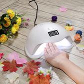 光療機 粉色48W陽光5號美甲光療機SUN5美甲燈速干指甲烤燈太陽燈正品  夢藝家
