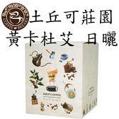 【CoffeeBreaks】巴西 米納斯 土丘可莊園 黃卡杜艾 日曬手沖包(10gx10包入)