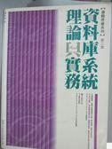【書寶二手書T7/電腦_YGJ】資料庫系統理論與實務 2/e_原價650_陳祥輝_附光碟
