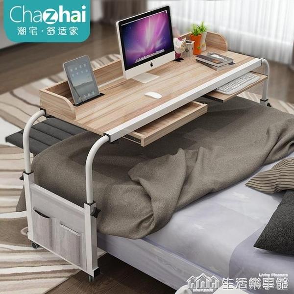 床上筆記本電腦桌臺式家用雙人電腦桌床上懶人書桌可移動跨床桌 NMS生活樂事館