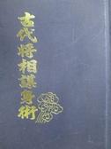 【書寶二手書T8/一般小說_KBT】古代將相謀身術_陳鶴幸