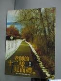 【書寶二手書T9/地圖_WGN】老師的十二樣見面禮_簡媜