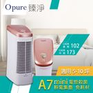 【Opure 臻淨】A7mini 免耗材 靜電集塵  電漿抑菌 DC 節能 空氣清淨機
