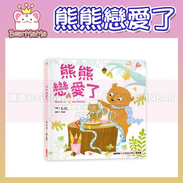 熊熊戀愛了 采實 9789865070946 (購潮8)
