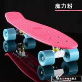 小魚板滑板女生成人刷街專業版初學者四輪兒童公路代步抖音滑板igo『韓女王』