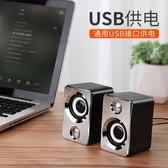 音響 X9桌面音響臺式筆記本電腦usb迷你音箱多媒體手機低音炮 雙十二全館免運