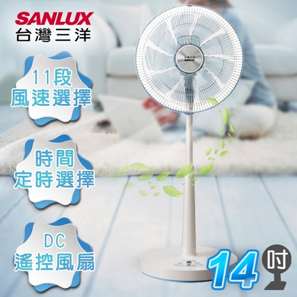 SANLUX 台灣三洋 14吋 DC節能 直立式電風扇 EF-14DRA
