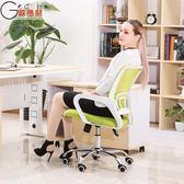電腦椅辦公椅靠背網布職員座椅現代簡約家用臥室舒適轉椅子 WY【全館89折低價促銷】