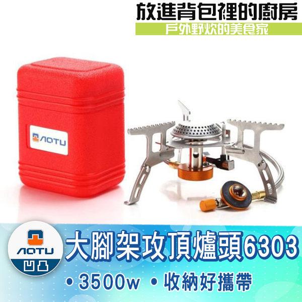 特價-電子打火大腳架攻頂爐頭 3500w 高山瓦斯爐頭 分體式爐頭氣爐 6303