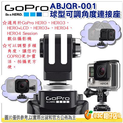 GoPro ABJQR-001 球型可調角度連接座 原廠 適用 HERO7 HERO6 HERO8 Session