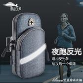 跑步手機臂包臂帶男女款通用多功能運動戶外手機袋臂套防水手腕包快速出貨
