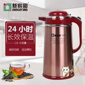 交換禮物-不銹鋼保溫壺家用熱水瓶按壓式熱水壺辦公家用大容量暖壺