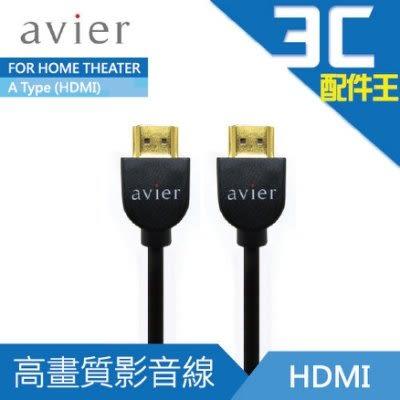 avier HDMI 高畫質數位影音傳輸線 藍光DVD播放機 / 電視遊戲機 專用 A-A 2公尺