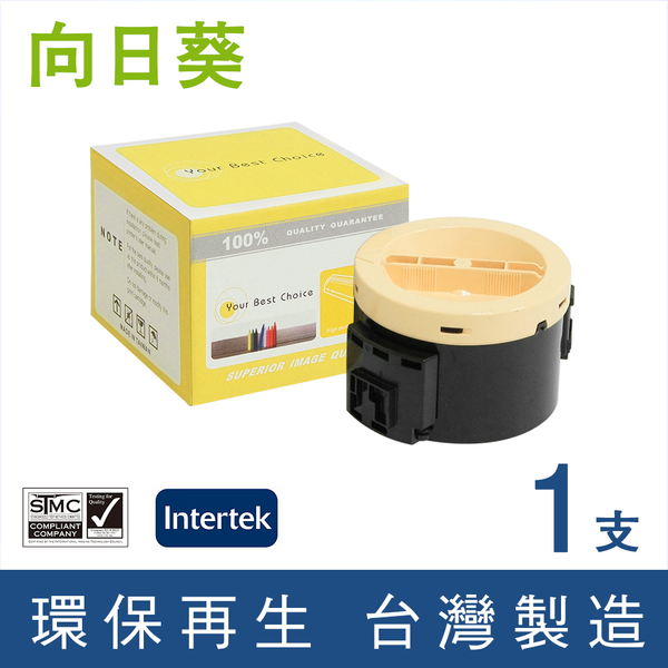 向日葵 for FUJI Xerox CT201610 黑色環保碳粉匣/適用 FUJI Xerox M205b/M205f/M205fw/M215b/M215fw