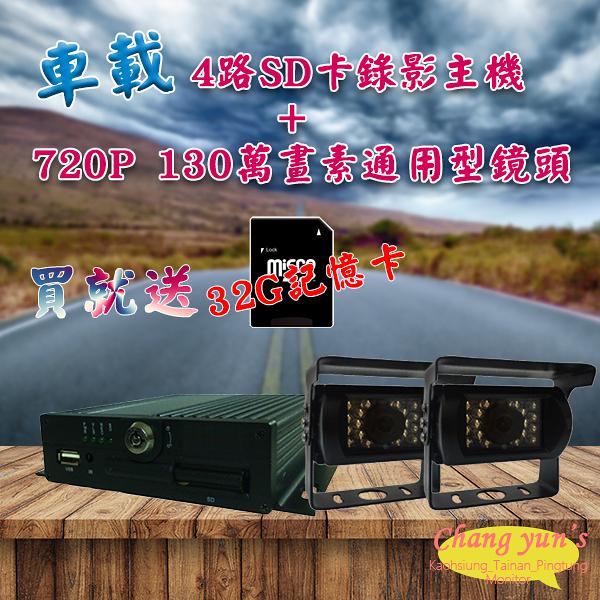 高雄/台南/屏東監視器 車載 車用 監視系統 4路SD卡錄影主機 + 720P 130萬畫素通用型鏡頭*2 DIY優惠價