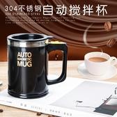 全自動攪拌杯咖啡杯磁力旋轉懶人水杯子電動磁化定制刻字logo 優尚良品