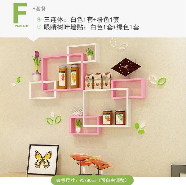 牆上置物架壁掛創意客廳電視背景牆裝飾架隔板牆壁格架書架【F大套餐】